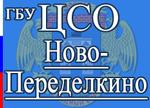 Центр Социального Обслуживания Ново-Переделкино